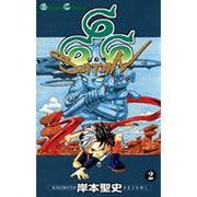 666(サタン) 2(ガンガンコミックス) [コミック]