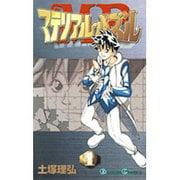 マテリアル・パズル 1(ガンガンコミックス) [コミック]