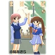 まほらば 3(ガンガンWINGコミックス) [コミック]