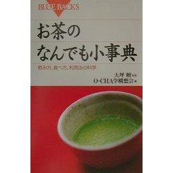 お茶のなんでも小事典―飲み方、食べ方、利用法の科学(ブルーバックス) [新書]