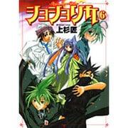 ショショリカ 6(ガンガンWINGコミックス) [コミック]