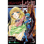 ヴァンパイア十字界 5(ガンガンコミックス) [コミック]