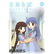 まほらば 10(ガンガンWINGコミックス) [コミック]