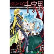 ヴァンパイア十字界 6(ガンガンコミックス) [コミック]