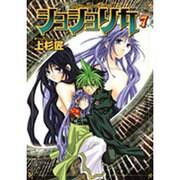 ショショリカ 7(ガンガンWINGコミックス) [コミック]