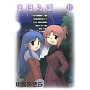 まほらば 11(ガンガンWINGコミックス) [コミック]