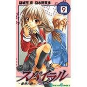 スパイラル~推理の絆 9(ガンガンコミックス) [コミック]