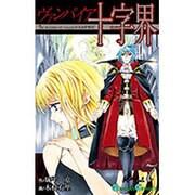 ヴァンパイア十字界 7(ガンガンコミックス) [コミック]