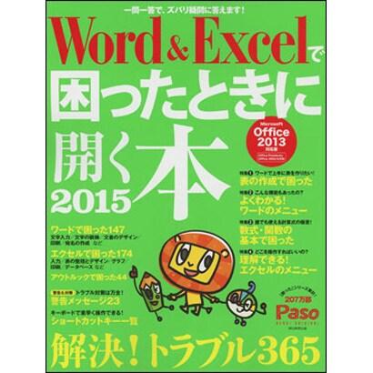 Word&Excelで困ったときに開く本2015 Microsoft Office2013対応版 [ムックその他]