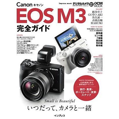 キヤノン EOS M3完全ガイド [ムックその他]