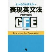 表現英文法―わかるから使えるへ 増補改訂版 [単行本]