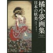 橘小夢画集―日本の妖美 [単行本]