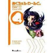 あくちぇる・わーるど。 4(電撃コミックス EX 155-4) [コミック]