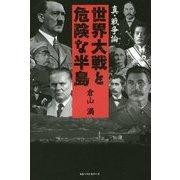 世界大戦と危険な半島―真・戦争論 [単行本]