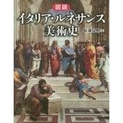 図説 イタリア・ルネサンス美術史(ふくろうの本) [全集叢書]