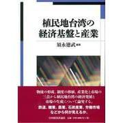 植民地台湾の経済基盤と産業 [単行本]
