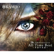 20th Anniversary All Time Best~革命の系譜~