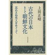 古代の日本そして朝鮮文化―忘れえぬ先人をめぐって [単行本]