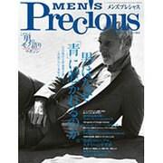 メンズプレシャス 2015年 05月号 [雑誌]
