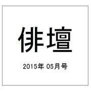 俳壇 2015年 05月号 [雑誌]