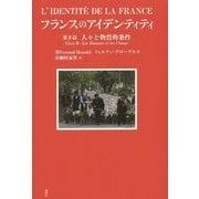 フランスのアイデンティティ〈第2篇〉人々と物質的条件 [単行本]