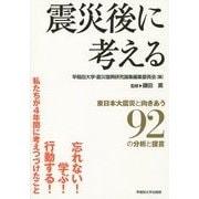 震災後に考える―東日本大震災と向きあう92の分析と提言 [単行本]