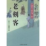 老剣客 栄次郎江戸暦〈13〉(二見時代小説文庫) [文庫]
