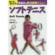 ソフトテニス(勝てる!強くなる!強豪校の部活練習メニュー) [全集叢書]