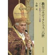 教皇ベネディクトゥス一六世―「キリスト教的ヨーロッパ」の逆襲 [単行本]