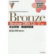 ORACLE MASTER Bronze Oracle Database 12c「Bronze DBA 12c」(試験番号:1Z0-065)完全詳解+精選問題集(オラクルマスタースタディガイド) [単行本]