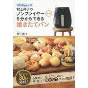 村上祥子のノンフライヤープラス5分からできる焼きたてパン―Philips公式 [単行本]