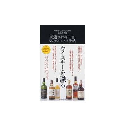 厳選ウイスキー&シングルモルト手帖―知ればもっとおいしい!食通の常識 [単行本]