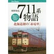 711系物語―北海道初の「赤電車」誕生から引退まで半世紀のあゆみ(キャンブックス) [単行本]