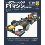 レッドブル・レーシングF1マシン2010年(RB6)―オーナーズ・ワークショップ・マニュアル [単行本]