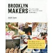 BROOKLYN MAKERS―ブルックリンに住む職人・クリエイターたちの手仕事と暮らし [単行本]
