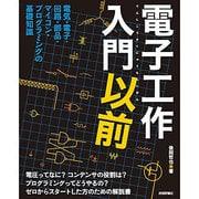 電子工作入門以前―電気・電子・回路・部品・マイコン・プログラミングの基礎知識 [単行本]