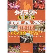 タイランド夜遊びMAX 2015-2016 [ムックその他]
