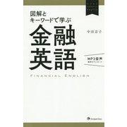 図解とキーワードで学ぶ金融英語(ビジネスエキスパートEnglish) [単行本]