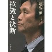 拉致と決断(新潮文庫) [文庫]
