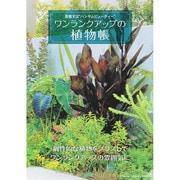 ワンランクアップの植物帳 -目指すはハンサムビューティー [ムックその他]