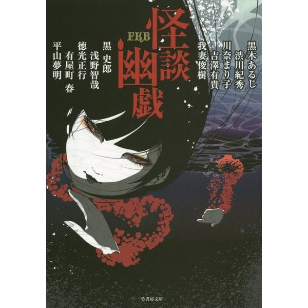 FKB怪談幽戯(竹書房文庫) [文庫]