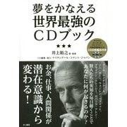 夢をかなえる世界最強のCDブック(サクセス・オーディオ・ライブラリー) [単行本]