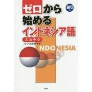 ゼロから始めるインドネシア語―MP3付 [単行本]