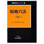船舶六法 平成27年版 上巻(海事法令シリーズ 2) [単行本]