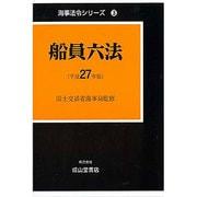 船員六法 平成27年版 上巻(海事法令シリーズ 3) [単行本]