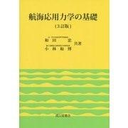 航海応用力学の基礎 3訂版 [単行本]