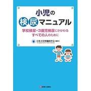 小児の検尿マニュアル [単行本]