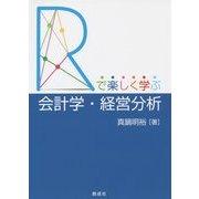 「R」で楽しく学ぶ会計学・経営分析 [単行本]