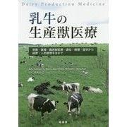乳牛の生産獣医療―栄養・繁殖・臨床獣医療・遺伝・病理・疫学から経営・人的管理手法まで [単行本]
