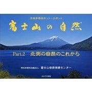 富士山の自然〈Part.2〉北側の自然のこれから―生物多様性ホット・スポット [単行本]